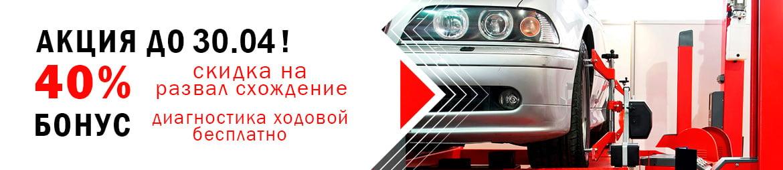 Акция на развал схождение - X-Motors
